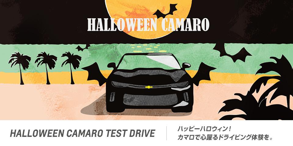 HALLOWEEN CAMARO TEST DRIVE_期間:2018.10.6[土]-10.8[月・祝]